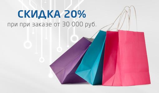 скидка 20% при заказе от 30000 рублей
